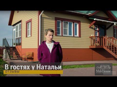 Отзывы о компании MakHouse. Строительство каркасных домов